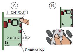 программирование пультов в приемник CAME AF43SR