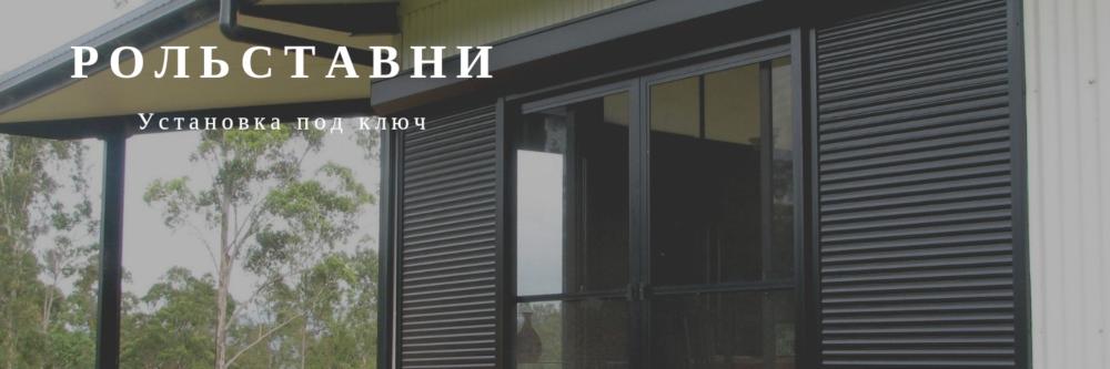 Стоимость установки рольставней на окна заказать сетку для пластикового окна спб